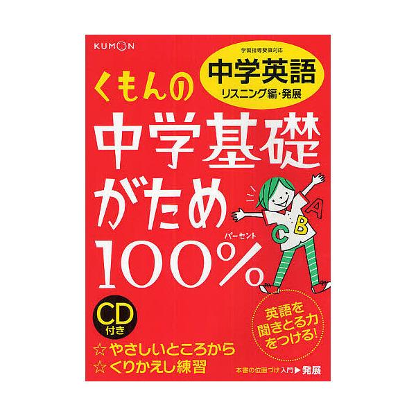 くもんの中学基礎がため100%中学英語 〔2012〕改訂新版リスニング編・発展