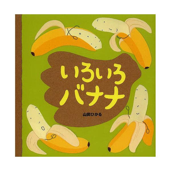 いろいろバナナ/山岡ひかる/子供/絵本
