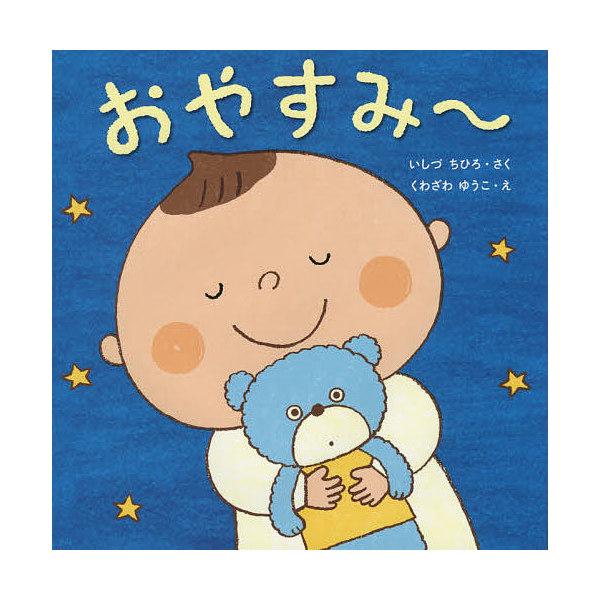 おやすみ~/いしづちひろ/くわざわゆうこ/子供/絵本