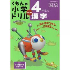 くもんの小学ドリル国語漢字 4