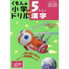 くもんの小学ドリル国語漢字 5