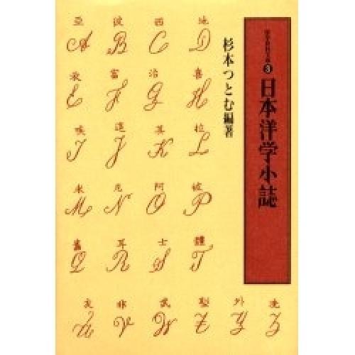 日本洋学小誌/杉本つとむ