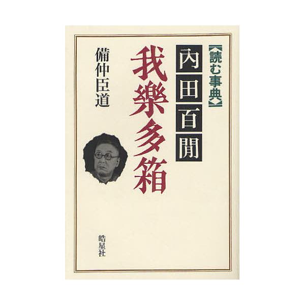 内田百間我樂多箱 読む事典/備仲臣道