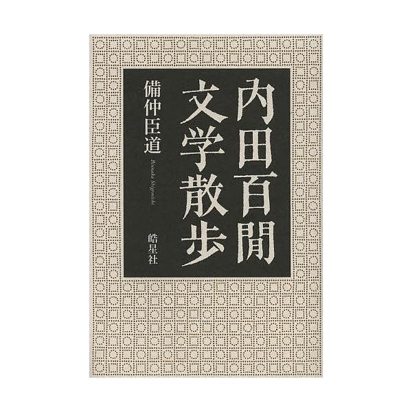 内田百間文学散歩/備仲臣道