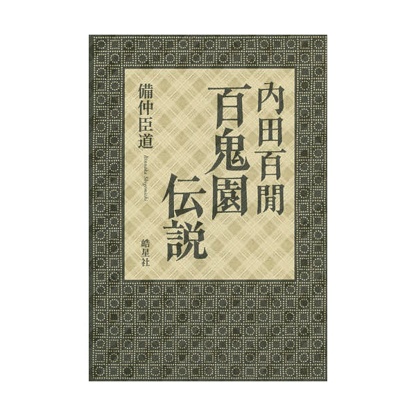 内田百間百鬼園伝説/備仲臣道