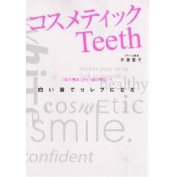 コスメティックTeeth 「肌の美白」から「歯の美白」へ 白い歯でセレブになる/伊藤聖子