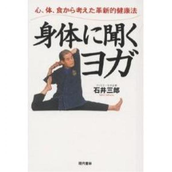 身体(からだ)に聞くヨガ 心、体、食から考えた革新的健康法/石井三郎