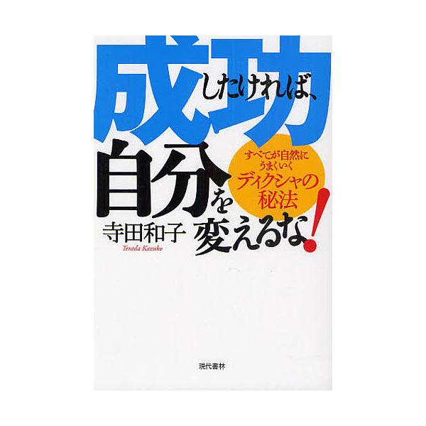 成功したければ、自分を変えるな! すべてが自然にうまくいくディクシャの秘法/寺田和子