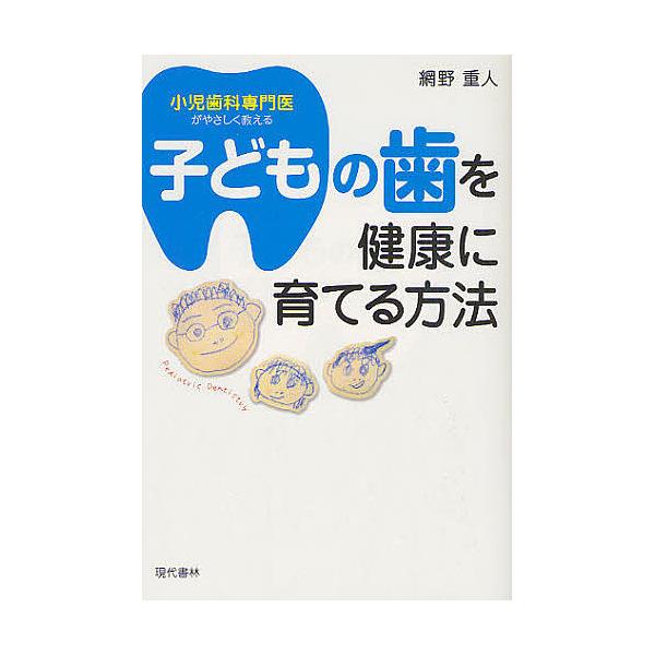 子どもの歯を健康に育てる方法 小児歯科専門医がやさしく教える/網野重人
