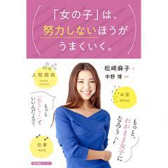 「女の子」は、努力しないほうがうまくいく。 仕事 お金 人間関係/松崎麻子/中野博