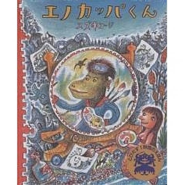 エノカッパくん/スズキコージ/子供/絵本
