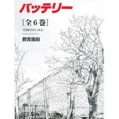 バッテリーセット 全6巻/あさのあつこ/佐藤真紀子