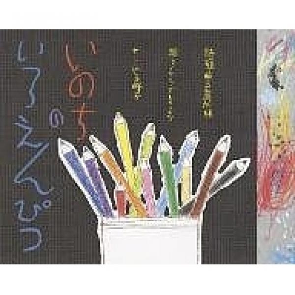いのちのいろえんぴつ/豊島加純/こやま峰子/マイケル・グレイニエツ/子供/絵本