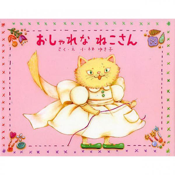おしゃれなねこさん/小林ゆき子/子供/絵本