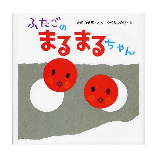 ふたごのまるまるちゃん/犬飼由美恵/やべみつのり/子供/絵本