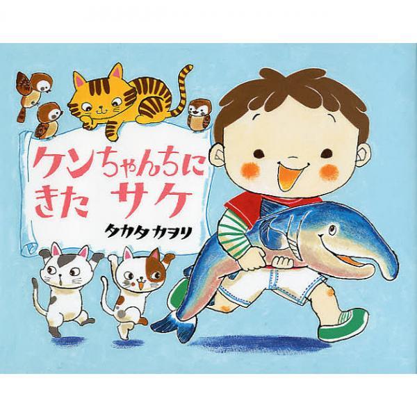ケンちゃんちにきたサケ/タカタカヲリ/子供/絵本