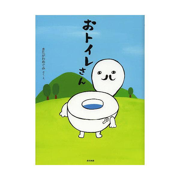 おトイレさん/きたがわめぐみ/子供/絵本