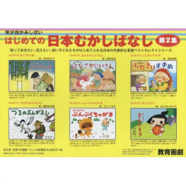 はじめての日本むかしばなし 年少向かみしばい 第2集 6巻セット/赤池佳江子