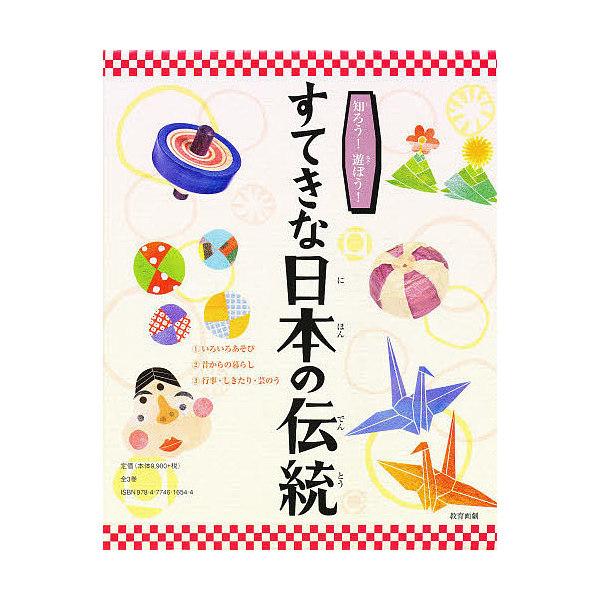 知ろう!遊ぼう!すてきな日本の伝統 全3
