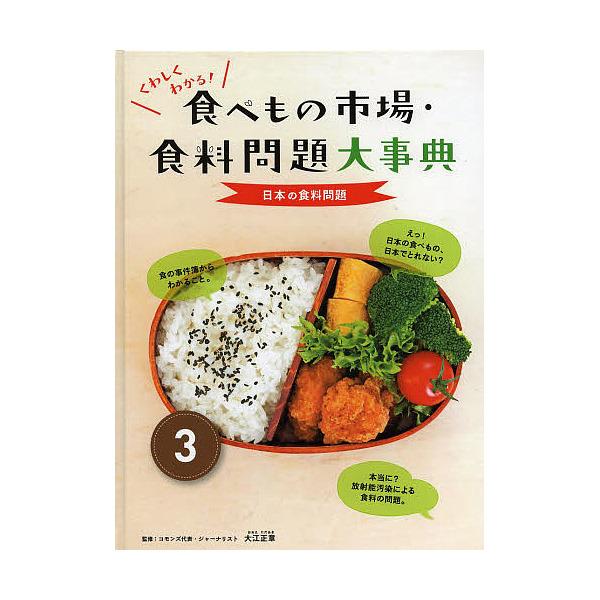 くわしくわかる!食べもの市場・食料問題大事典 3