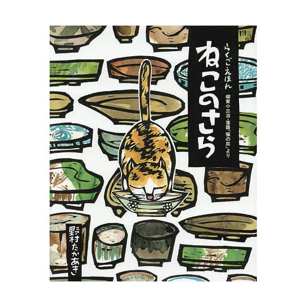 ねこのさら 柳家小三治・落語「猫の皿」より/野村たかあき/・絵柳家小三治