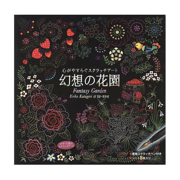 心がやすらぐスクラッチアート 幻想の花園/片桐慶子