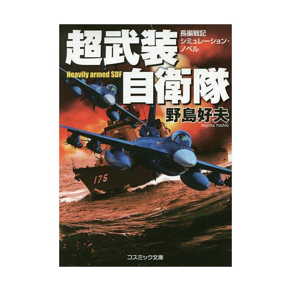 超武装自衛隊 長編戦記シミュレーション・ノベル/野島好夫