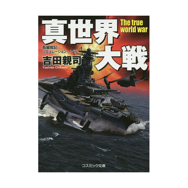 真世界大戦 長編戦記シミュレーション・ノベル/吉田親司