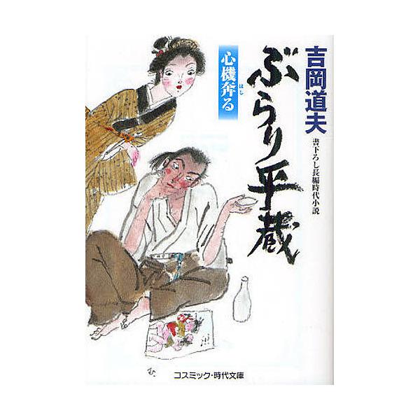 ぶらり平蔵 心機奔る 書下ろし長編時代小説/吉岡道夫