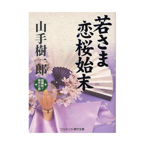 若さま恋桜始末 超痛快!時代小説/山手樹一郎