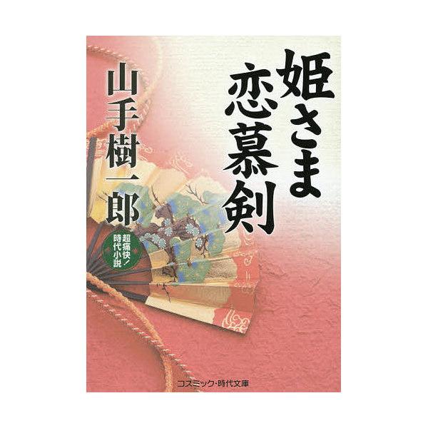 姫さま恋慕剣 超痛快!時代小説/山手樹一郎