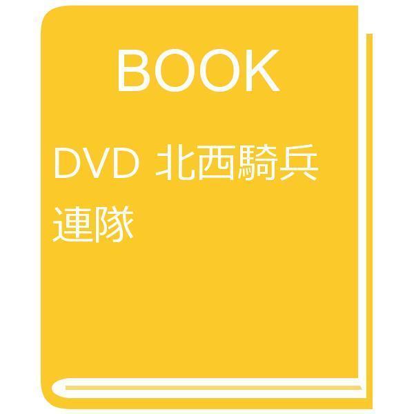 DVD 北西騎兵連隊