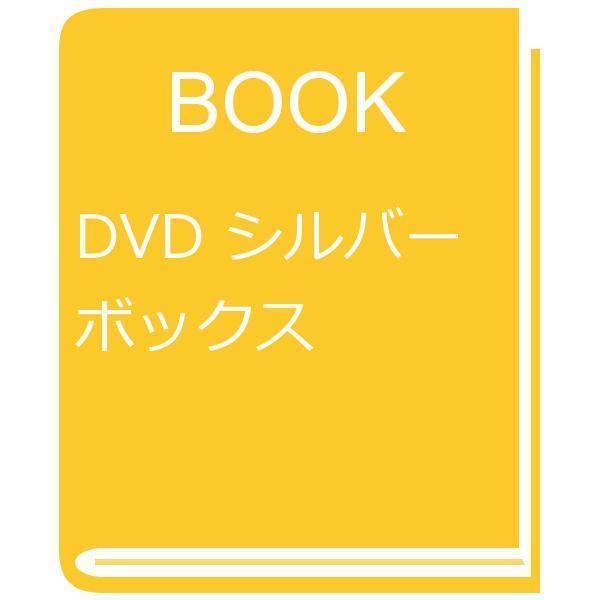 DVD シルバーボックス