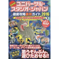 ユニバーサル・スタジオ・ジャパン徹底攻略裏技ガイド 決定版!! 2016/USJ知りつくし隊/旅行