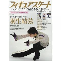 フィギュアスケート~プログラムに秘められた物語~ 羽生結弦・浅田真央ほか選手たちの演技を読み解く/いとうやまね