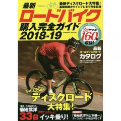 〔予約〕'18-19 最新ロードバイク購入完全ガ