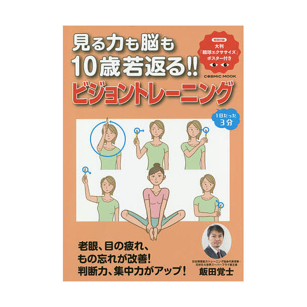 見る力も脳も10歳若返る!!ビジョントレーニング/飯田覚士