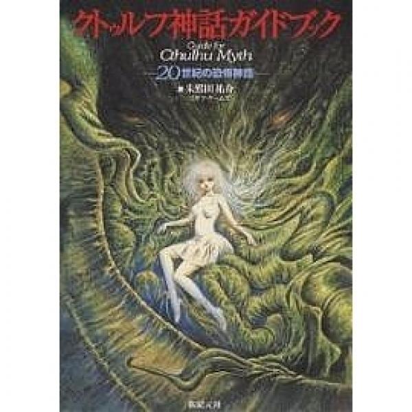 LOHACO - クトゥルフ神話ガイド...