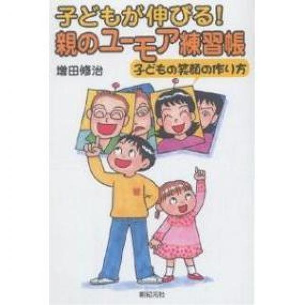 子どもが伸びる!親のユーモア練習帳 子どもの笑顔の作り方/増田修治