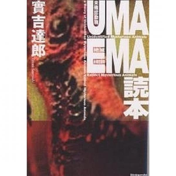 UMA EMA読本/實吉達郎
