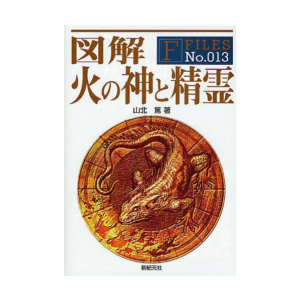 図解火の神と精霊/山北篤