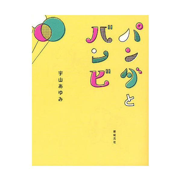 パンダとバンビ/宇山あゆみ/新紀元社編集部