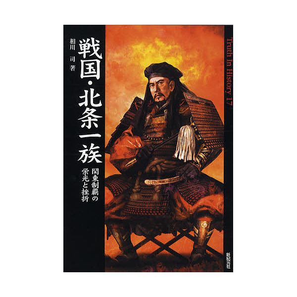 LOHACO - 戦国・北条一族 関東制...