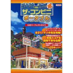 ザ・コンビニポータブル公式パーフェクトガイド PSP用/ゲーム