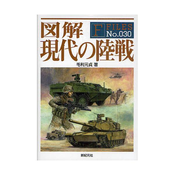 図解現代の陸戦/毛利元貞
