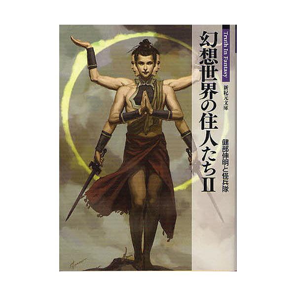 LOHACO - 幻想世界の住人たち 2/...