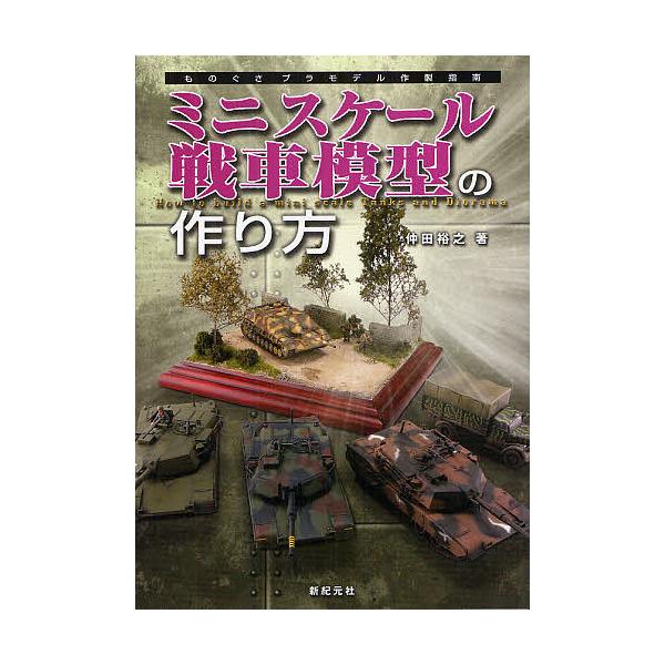 ミニスケール戦車模型の作り方/仲田裕之