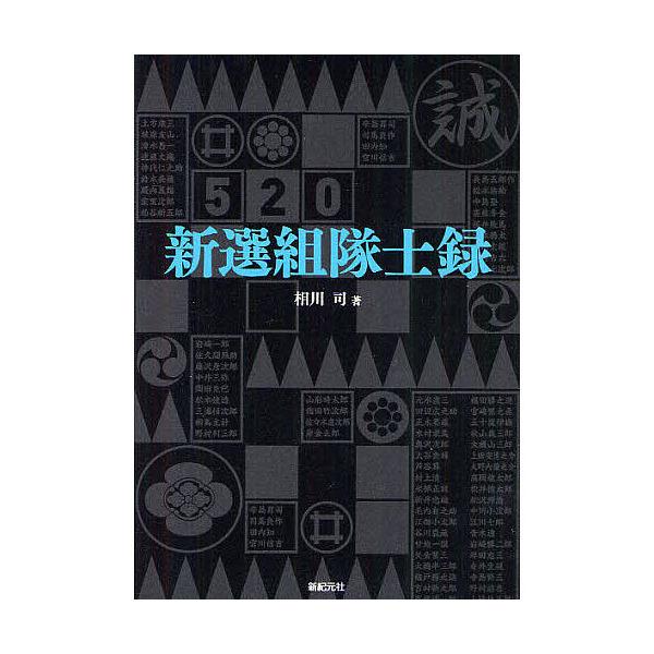 LOHACO - 新選組隊士録/相川司 (...