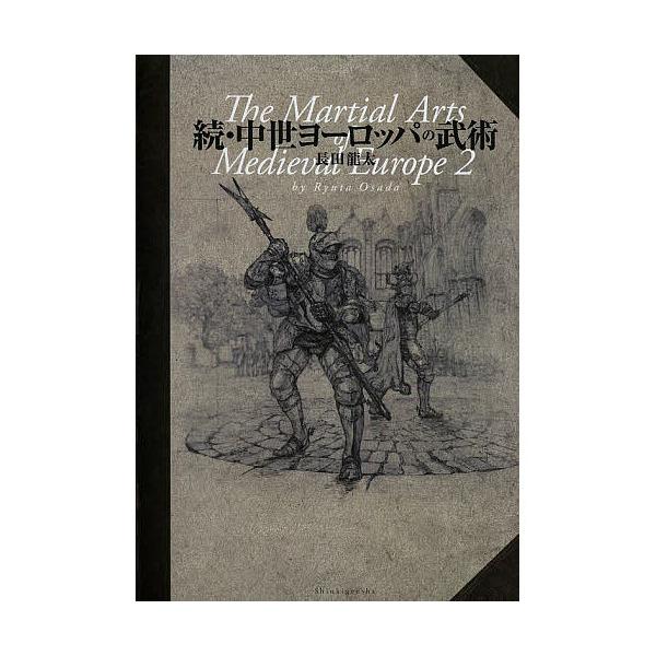 中世ヨーロッパの武術 続/長田龍太