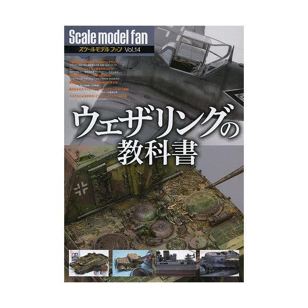 スケールモデルファン Vol.14